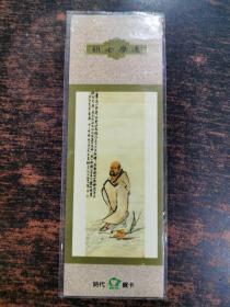 时代贺卡:达摩老祖