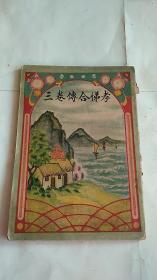 满洲国出版  康德三年《孝悌合传》卷三