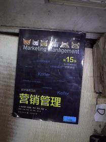 营销管理(第15版) 。、
