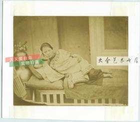 清代侧卧贵妃榻的年轻女人蛋白照片,风情万种却又与谁人说。 照片尺寸16.5X13厘米