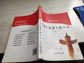 中国文联五老丛书:中国文联老干部风采(下).