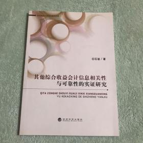 吉林财经大学会计学术文库:其他综合收益会计信息相关性与可靠性的实证研究