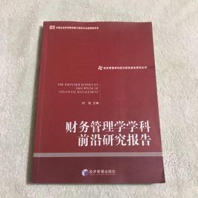经济管理学科前沿研究报告系列丛书:财务管理学学科前沿研究报告