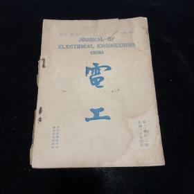 电工     (民国十九年十一月 第二卷第二号)