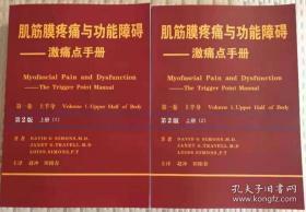 肌筋膜疼痛与功能障碍——激痛点手册第二版上半身(全彩色图片)