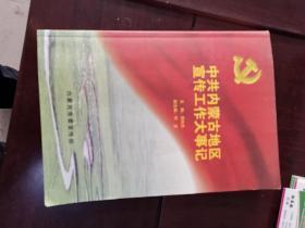 中共内蒙古地区宣传工作大事记