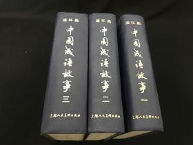 连环画 中国成语故事 一、二、三 全三册 上中下 精装本