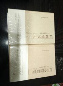 印度佛教史(上下册)(精装未拆封)/现代世界佛学文库