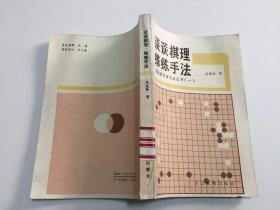 谈谈棋理 练练手法 (围棋爱好者之友丛书一)