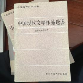 中国现代文学作品选读.上册.现代部分
