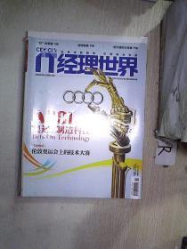 IT经理世界     2012  7