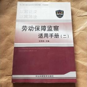 劳动保障监察适用手册(二)