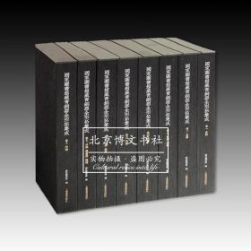 (现货正版包邮)国家图书馆藏青铜器全形拓集成(全八册)