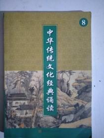 中华传统文化经典诵读8