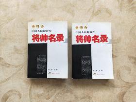 中国人民解放军将帅名录第二卷、第三卷 两册合售