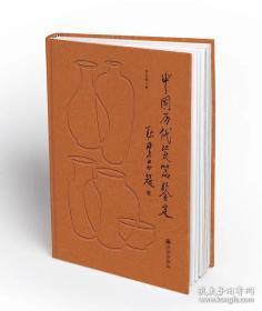 李宗扬先生签名、钤印《中国历代瓷器鉴定》(一版一印)