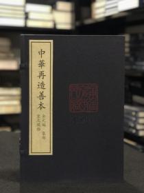 皇元风雅(据中国国家图书馆藏元刻本影印 中华再造善本 8开线装 全一函四册)