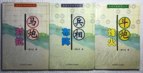 象棋布局新解丛书:《马炮对抗》、《兵相布阵》、《斗炮烽火》(3本合售)