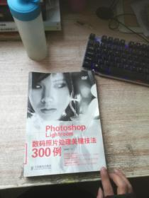 Photoshop+Lightroom数码照片处理关键技法300例