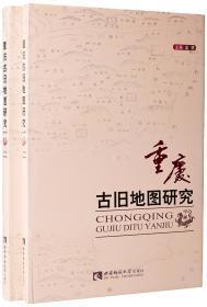 重庆古旧地图研究(8开精装 全二册)