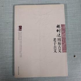 杨树达周易古义老子古义(大师国学馆)