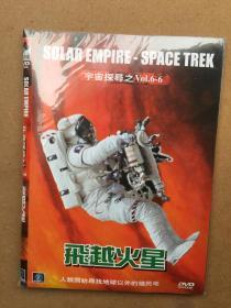 DVD宇宙探寻之飞越火星6盘装品如图