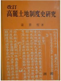 韩国原版学术《高丽土地制度史研究》(在韩)