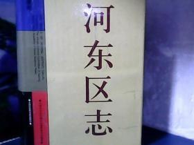 天津市河东区志  (精装)