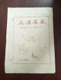 上海名菜(家常菜谱)油印本