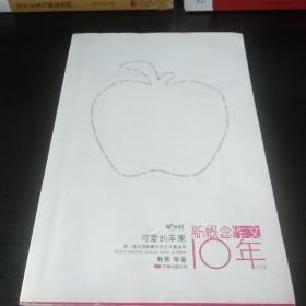 可爱的苹果:新概念作文10年纪念版