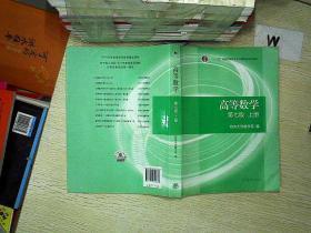 高等数学上册(第七版)  ,。、
