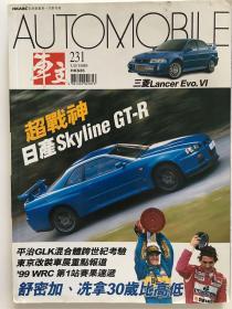 车主 1999年2月