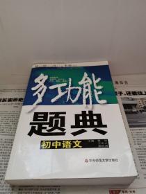 多功能题典:初中语文(第3版)