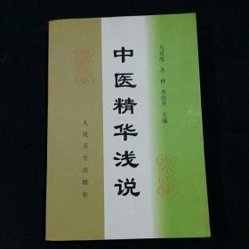 中醫精華淺說(98年1版1印)