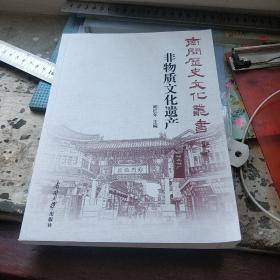 南开历史文化丛书 非物质文化遗产