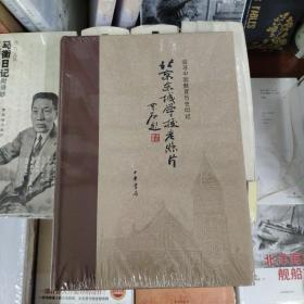 北京东城学校老照片(精装,追寻中国教育历史印记)