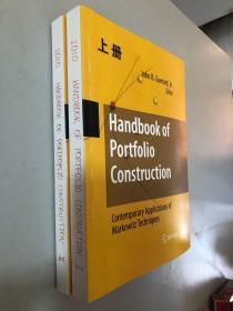 handbook of portfolio construction 投资组合建设手册