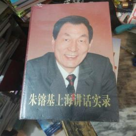 朱镕基上海講話實錄 精裝