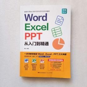Word/Excel/PPT从入门到精通(内页干净)