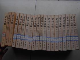 资治通鉴 全二十册合售