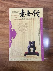 素女经:华夏房室养生文化第一书 (外封磨损,内页干净)