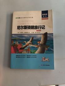 尼尔斯骑鹅旅行记(名师导读全解版无障碍阅读)/统编语文教材必读名著