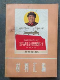 陕西省革命委员会首次活学活用毛泽东思想积极分子代表大会材料汇编(1969年9月)