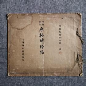 珂罗版印 原拓砖塔铭 上海有正书局印行