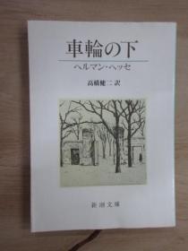 日文书 车轮の下 (48开本)