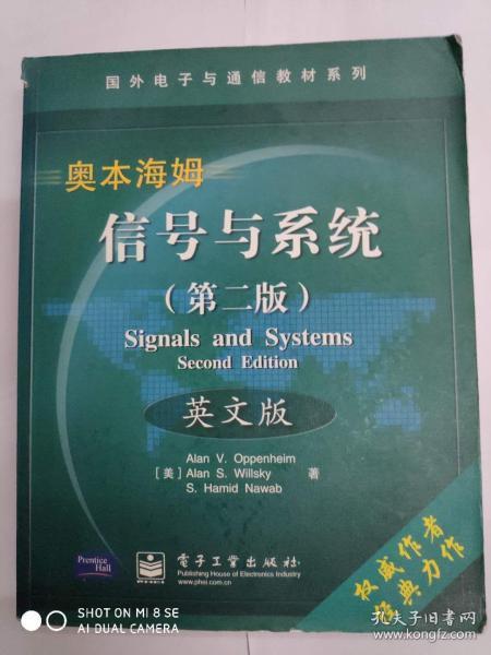 信号与系统