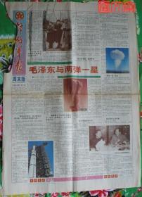 【解放军报-周末版】1994.1.1、毛泽东与两弹一星,U-2事件有续闻,阎维文的第一首MTV、女中音沈慧琴、第*代藏族之鹰、俄军组建新*种等,4开,4版,撕残