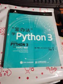 笨办法学Python 3【有破损】