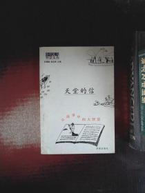 天堂的信:小故事中的大智慧(学生版8)