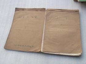 两本手写中医《刘慧民医案》(手抄本)《临床笔记手抄本》,合售包邮